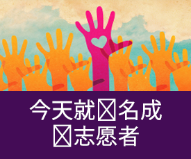 volunteer-cn