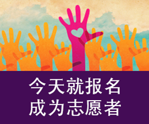 volunteer-cn_3