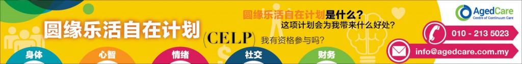 CELP banner ad_chi