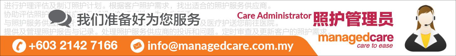 Care Admin banner ad_chi