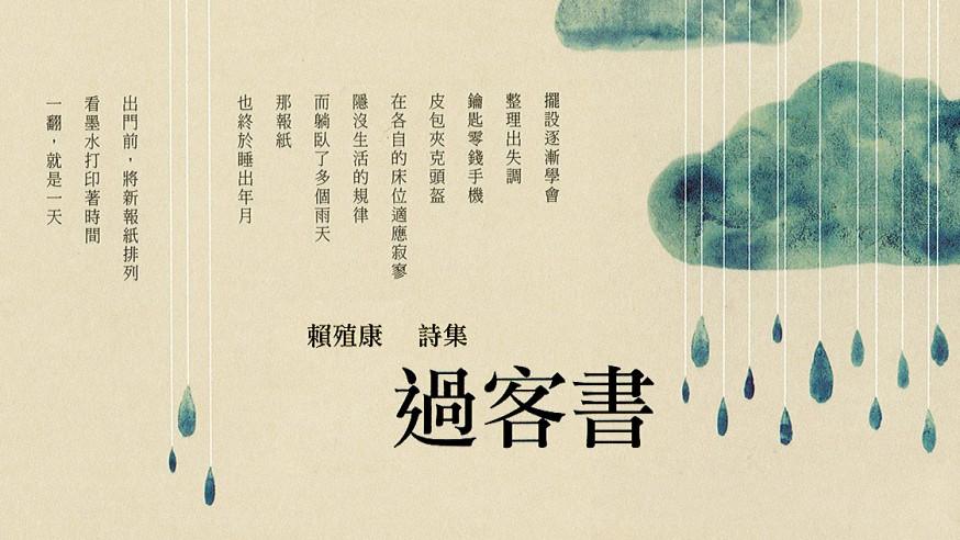 《淬炼生活成诗的城市异乡人》 ——访问年轻创作者赖殖康
