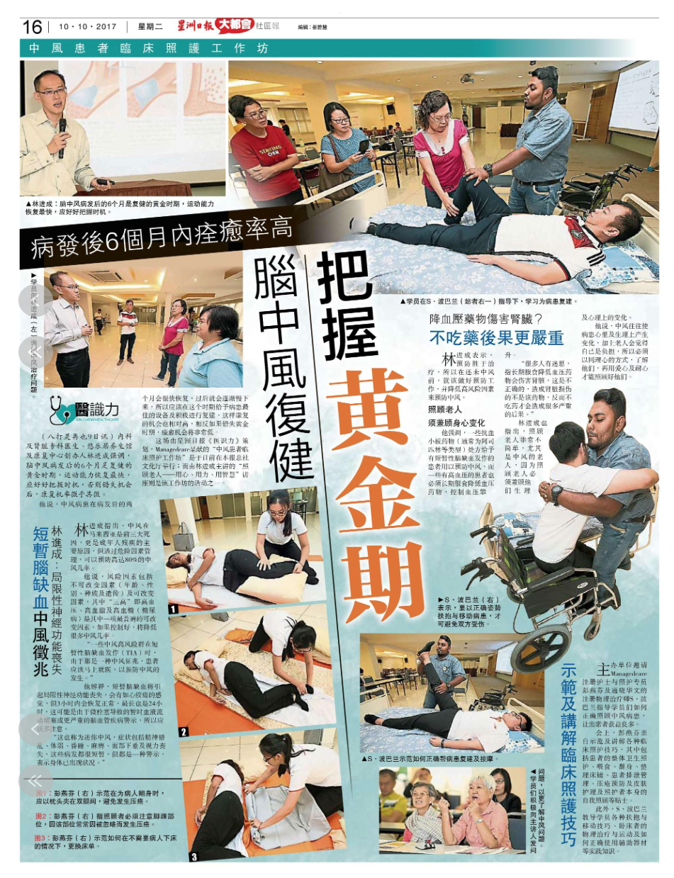 Sin Chew News_10 October 2017_a