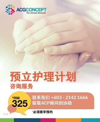 ACP Advisory Services